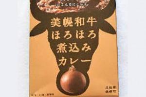 美幌和牛ほろほろ煮込みカレー/JAびほろ