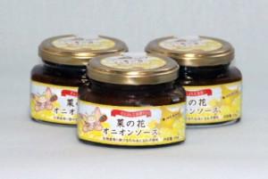 菜の花オニオンソース/JAたきかわ