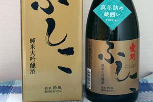 純米大吟醸酒「ふしこ」/栗山町