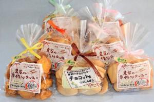 農家の手作りクッキー/栗山町