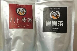 まさおのお茶「ハト麦茶」「黒黒茶」/厚沢部町