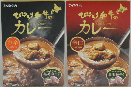 びらとり和牛のカレー/北海道・JAびらとり
