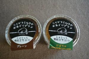 りくべつミルクのおあずけプリン/北海道陸別町