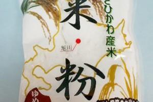 ゆめぴりか米粉/北海道旭川市