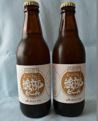 ふっくりんこ蔵部くらぶビール/JA新はこだて