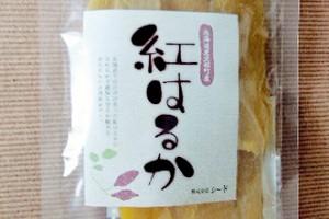 干し芋「紅はるか」/北海道厚沢部町
