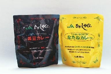 黒豆カレー・なたねカレー/JA東神楽