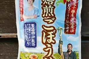 焙煎ごぼう茶/幕別町