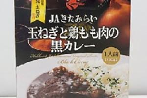 玉ねぎと鶏もも肉の黒カレー/JAきたみらい