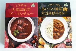 大雪高原牛レトルトシリーズ/JA上川中央