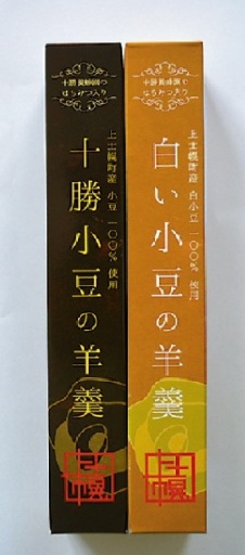 十勝小豆の羊羹 白い小豆の羊羹/JA上士幌町