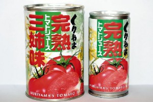 くりやま完熟トマトジュース「三姉味{{さんしまい}}」 北海道・JAそらち南