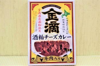 酒粕チーズカレー 北海道新十津川町・新十津川総合振興公社