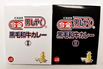 今金男しゃく黒毛和牛カレー/北海道・JA今金町