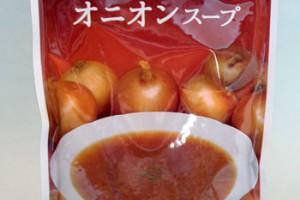 オニオンスープ 北海道・JAふらの