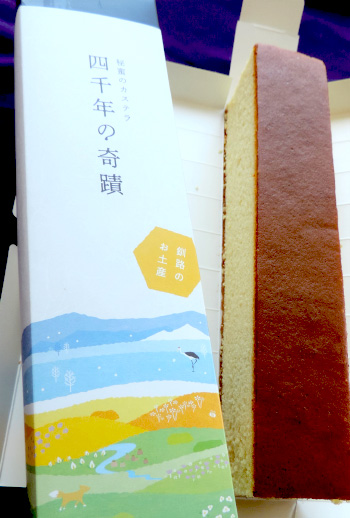 カステラ 四千年の奇蹟(きせき) 北海道釧路市
