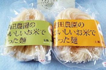 池田農園のおいしいお米で作った麺 北海道七飯町
