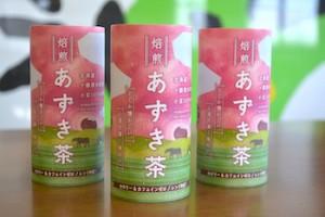 焙煎(ばいせん)あずき茶/北海道・JA十勝清水町