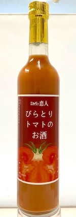 びらとりトマトのお酒/北海道・JAびらとり